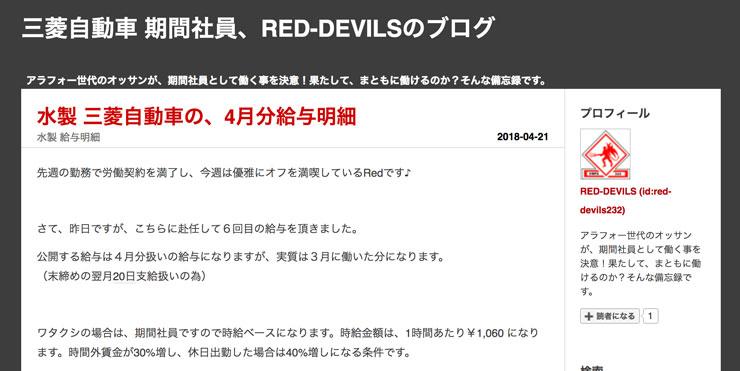 三菱自動車期間社員、RED-DEVILSのブログ