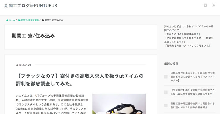期間工ブログ@PUNTUEUS