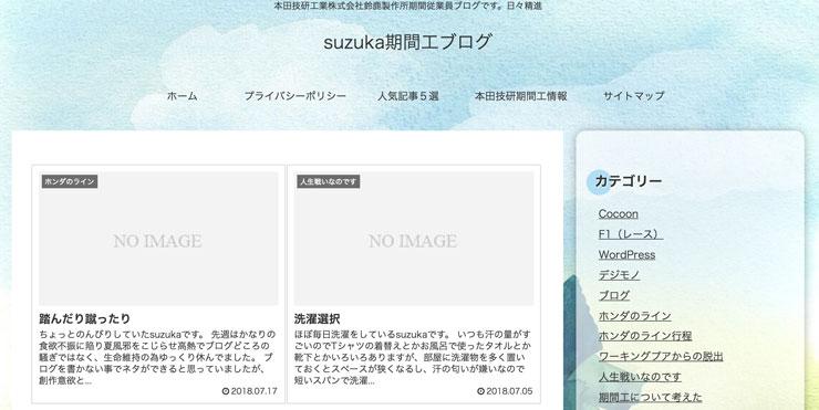 suzuka期間工ブログ
