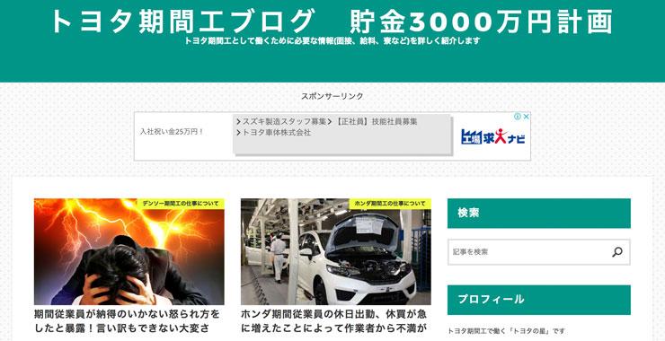 トヨタ期間工ブログ 貯金3000万円計画