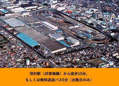 日野自動車 羽村工場