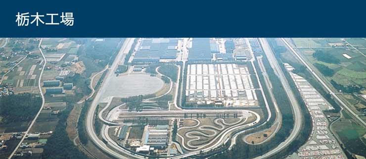 日産 栃木工場