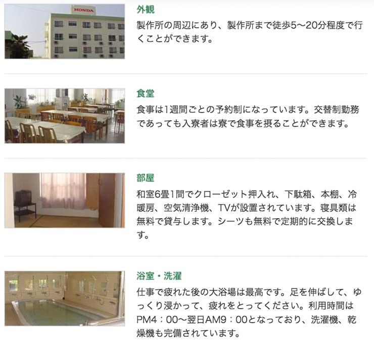 ホンダ浜松製作所
