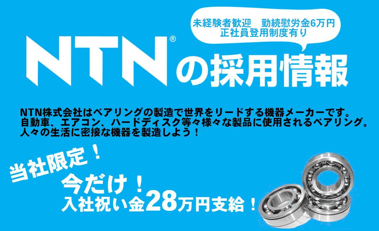 ntnの採用情報