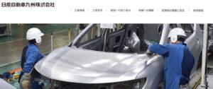 日産自動車九州 期間工