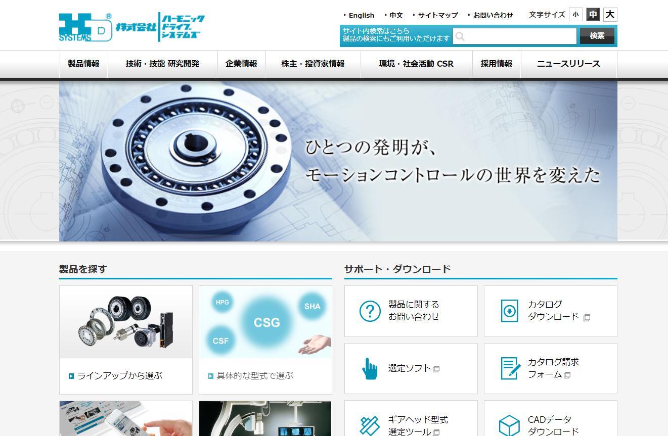 ハーモニック・ドライブ・システムズのホームページ