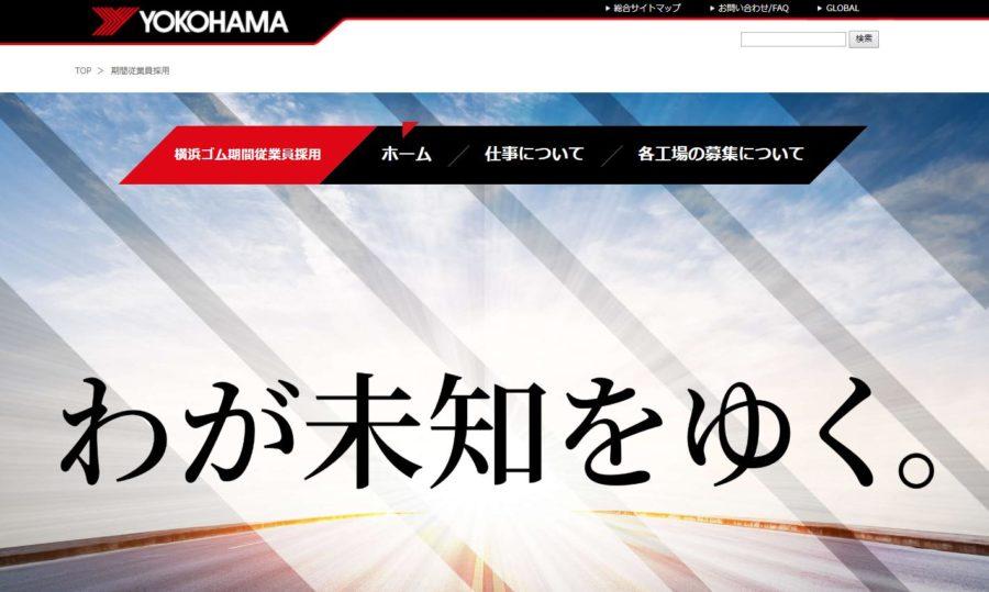 横浜ゴムのHP